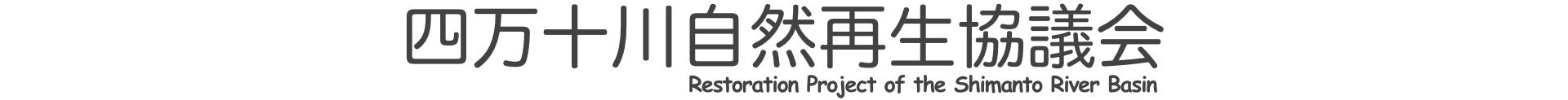 四万十川自然再生協議会